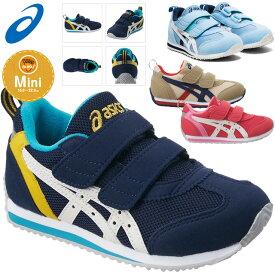 アシックス スクスク キッズ シューズ アイダホ MINI 3 TUM186 asics 2本ベルト 通気性のいいメッシュ 吸汗・消臭効果の中敷き スニーカー 子供靴