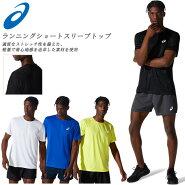 ☆ネコポスアシックスシャツ半袖メンズランニング軽量ストレッチワンポイントシンプルオシャル2011B931あす楽対応可