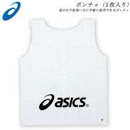☆ネコポスアシックスポンチョXTG162マラソン大会防寒対策雨対策あす楽対応可