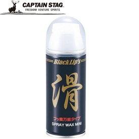 キャプテンスタッグ フッ素万能タイプスプレー アウトドア イージーワックスミニ 100 グッズ CAPTAIN STAG JA5913