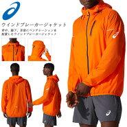 ☆アシックストレイルジャケットフード付き長袖メンズウインドブレーカーランニング軽量ジップアップトレーニング2011B896800オレンジあす楽送料無料
