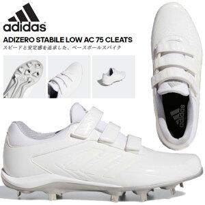 アディダス 野球 スパイク メンズ 金具 アディゼロ スタビル ロー AC 75 FY1807 男性用 ベルクロ ホワイト 白 野球シューズ adidas ADIZERO STABILE LOW AC 75 CLEATS