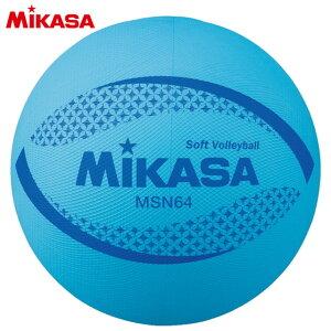 ミカサ MIKASA ソフトバレーボール 円周64cm ブルー MSN64BL 小学校低学年用 小学生 子供 キッズ ジュニア 日本ソフトバレーボール連盟公認球