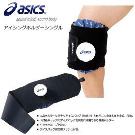 アシックス スポーツ ケア用品 CP7100 asics アイシングホルダーシングル