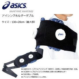 アシックス (asics) アイシングホルダーダブル CP7101アイシング用品・その他