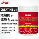 DNS クレアチン サプリメント クレアチンメガローディング アルファプラス ディーエヌエス 210g レモン風味