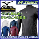 ミズノ アンダーシャツ 12JA5S01 ミズノプロ 長袖 スタイルゼロ 野球 MIZUNO