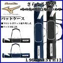 MIZUNO (ミズノ) 野球 ベースボール バッグ・ケース 1FJT5011 グローバルエリート バットケース (フロントポケット取り外し式) 【3本入れ】