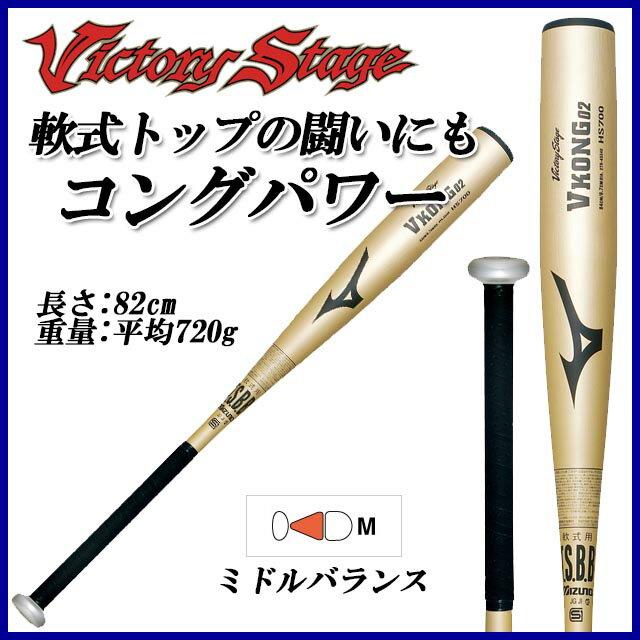 MIZUNO (ミズノ) 野球 バット 2TR43320 軟式用 ビクトリーステージ Vコング02 金属製 82cm 平均720g トップバランス