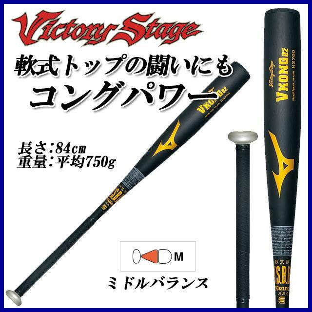 MIZUNO (ミズノ) 野球 バット 2TR43340 軟式用 ビクトリーステージ Vコング02 金属製 84cm 平均750g ミドルバランス