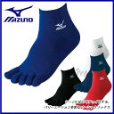 MIZUNO (ミズノ) マラソン ランニング 51UF147 レーシングソックス(5本指/ショート丈) 靴下 くつ下 陸上競技 トレーニング ジョギング サッカー バレー バスケ 部活 日本製