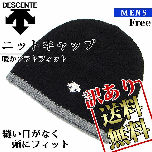 ☆◎【訳ありアウトレット】デサント メンズ 帽子 ニットキャップ 暖かソフトフィット DOR-C4824 DESCENTE 防寒アイテム 縫い目なし
