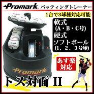 【あす楽】☆☆Promark(プロマーク)野球・ソフトHT-89バッティングトレーナー・トス対面II軟式球硬式球ソフトボール兼用トスマシーン
