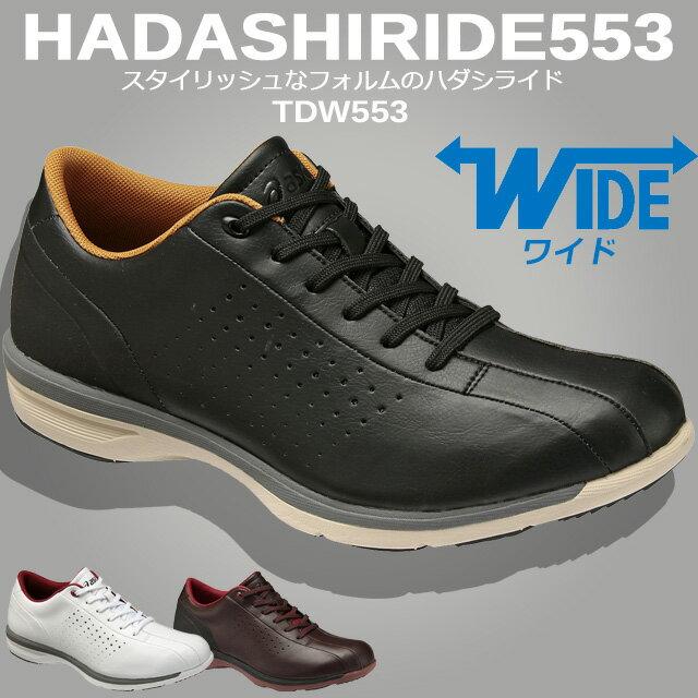 ☆アシックス ウォーキングシューズ ハダシライド ワイド TDW553 3E asics【あす楽】【メンズ】