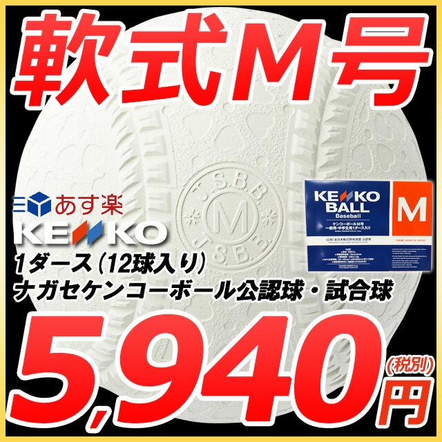 ☆軟式ボール M号 ナガセケンコー 試合球 野球 軟式 公認球 ナガセケンコーボール 1ダース (12個) 一般 中学生用 メジャー号 16JBR11100 あす楽
