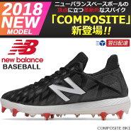 ☆ニューバランス野球ポイントスパイクフィット性COMPOSITEBK1ブラックシューズNEWBALANCEあす楽送料無料
