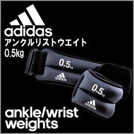 ポイント10倍! adidas (アディダス) トレーニング用品 アンクルリストウエイト 0.5kg 足首 筋力トレーニングに最適 ADWT12227
