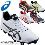 ☆アシックス野球ポイントスパイクジャパンスピードシューズ靴JAPANSPEED固定式asics1121A015あす楽