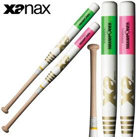 ☆ザナックス トレーニングバット ソフトボール 木製 84cm 900g平均 BTB-1007 XANAX あす楽 即日出荷 日本製