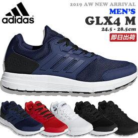 ☆アディダス シューズ メンズ ランニングシューズ スニーカー メンズ GLX 4 M ジーエルエックス 運動靴 カジュアル 軽量 耐久性 adidas 即日出荷 あす楽 F36159 F36160 F36161 F36163 F36171 DBF15 DBG91