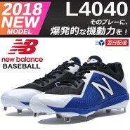 ☆ニューバランス野球スパイク4040金具スパイクブラックブルーフィット性L4040BB4シューズ金具NEWBALANCEあす楽送料無料
