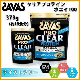 SAVAS (ザバス) プロテイン・サプリメント CJ1306 ザバスプロ クリアプロテイン ホエイ100 378g (約18食分) 【テイストフリー】
