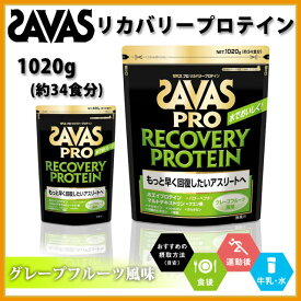 SAVAS (ザバス) プロテイン・サプリメント CJ1312 ザバスプロ リカバリープロテイン 1020g (約34食分) 【グレープフルーツ風味】