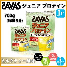 SAVAS (ザバス) プロテイン・サプリメント CT1028 ザバス ジュニア プロテイン 700g (約50食分) 【マスカット風味】