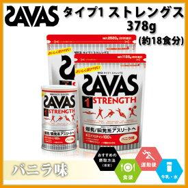 SAVAS (ザバス) プロテイン・サプリメント CZ7314 ザバス タイプ1 ストレングス 378g (約18食分) 【バニラ味】