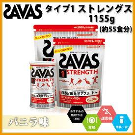 SAVAS (ザバス) プロテイン・サプリメント CZ7316 ザバス タイプ1 ストレングス 1155g (約55食分) 【バニラ味】