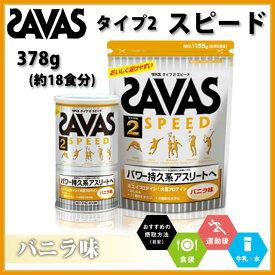 SAVAS (ザバス) プロテイン・サプリメント CZ7324 ザバス タイプ2 スピード 378g (約18食分) 【バニラ味】