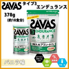 SAVAS (ザバス) プロテイン・サプリメント CZ7334 ザバス タイプ3 エンデュランス 378g (約18食分) 【バニラ味】