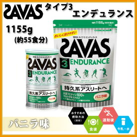 SAVAS (ザバス) プロテイン・サプリメント CZ7336 ザバス タイプ3 エンデュランス 1155g (約55食分) 【バニラ味】