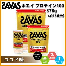 【12/9月 9:59までタイムセール開催♪】SAVAS (ザバス) プロテイン・サプリメント CZ7425 ザバス ホエイプロテイン100 378g (約18食分) 【ココア味】