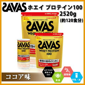SAVAS (ザバス) プロテイン・サプリメント CZ7429 ザバス ホエイプロテイン100 2520g (約120食分) 【ココア味】