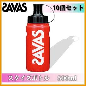 SAVAS (ザバス) プロテイン・サプリメント CZ8934 ザバス スクイズボトル 500ml 【10本セット】