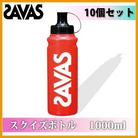 SAVAS (ザバス) プロテイン・サプリメント CZ8937 ザバス スクイズボトル 1000ml 【10本セット】