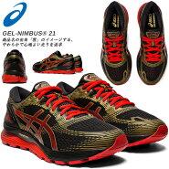 アシックスメンズランニングシューズゲルニンバス21軽量反発フィット感GEL-NIMBUS®21スニーカー靴マラソンジョギング1011A257asics