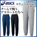 asics アシックス バスケットボールウェア ロングパンツ スウェットパンツ XB7010 メンズ