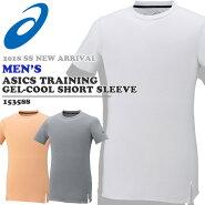 ☆アシックストレーニングウエアメンズ半袖TシャツトレーニングシャツショートスリーブGEL-COOLゲルクール冷却効果153588asicsヘキサゴンロゴあす楽