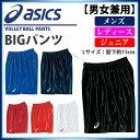 asics (アシックス) バレーボール ゲームパンツ XW1738 BIGパンツ 吸汗速乾 男女兼用【ジュニア対応】