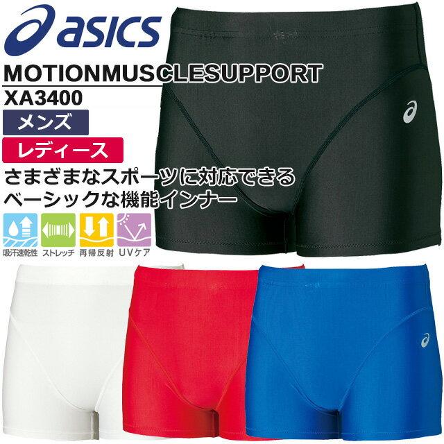 ネコポス asics (アシックス) スポーツアパレル XA3400 ショートタイツ 吸汗速乾 UVケア メンズ レディース インナー パンツ