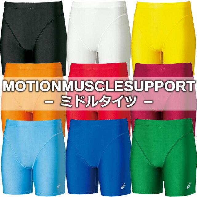 ネコポス asics アシックス トレーニングパンツ インナータイツ スパッツ ミドルタイツ メンズ 男性用 ジュニアサイズ有 XA3401