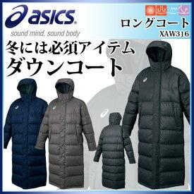 アシックス ベンチコート XAW316 asics 【メンズ】