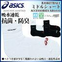 アシックス バスケットボール ソックス XBS410 靴下 XBS410 asics
