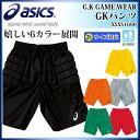 asics アシックス サッカーウェア GKパンツ ゴールキーパーパンツ メンズ 男性用 ジュニア 子供用 フットボール フットサル XS1690