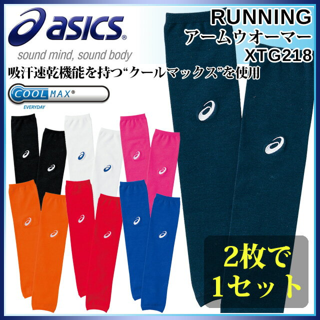 asics アシックス トラック&フィールド XTG218 アームウォーマー 吸汗速乾 ランニング マラソン