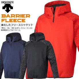 【期間限定早割】デサント バリアフリース プロモデル フリースジャケット 撥水 保温 ストレッチ DBX2760 DESCENTE