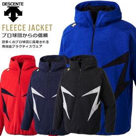 【期間限定早割】フリースジャケット デサント フリースパーカー 野球 プロ球団採用モデル DBX-2560 DESCENTE