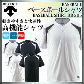デサント 野球 シャツ DB205 ベースボールシャツ 2ボタン 半袖 DESCENTE